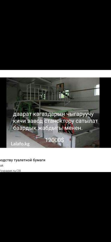 Туалетной бумаги - Кыргызстан: Продается мини завод по производству туалетная бумагу . В комплекте