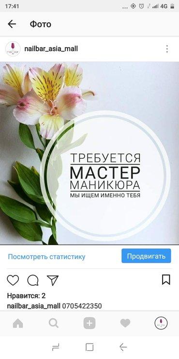 Требуется мастер маникюра. Азия Молл. в Бишкек