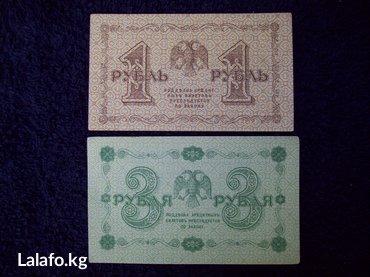 Купюры в Кыргызстан: Продаю боны. 1000 сом за одну