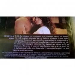 DVD ( 1 ) Το τελευταίο κόλπο  Σε πολύ καλή κατάσταση σε Αθήνα - εικόνες 3