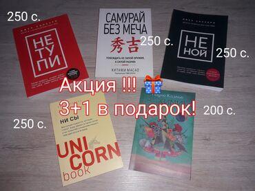 фиолетовое платье в пол в Кыргызстан: Бомбическая акция в kniga_city! Успейте приобрести 3 книги и получить