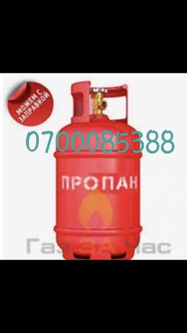 Газ баллон цена - Кыргызстан: Доставка газа пропан!