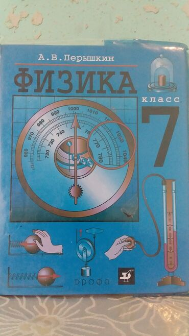 Спорт и хобби - Теплоключенка: Книга по физике для 7 класса Автор:А.В.Перышкин