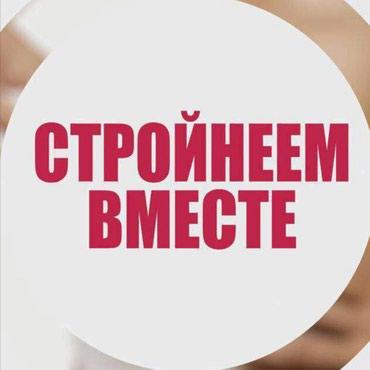 Клуб здорового образа жизни  в Бишкек