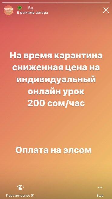 частные уроки по вокалу в Кыргызстан: Репетитор-психолог 3-9 класс, математика, алгебра, геометрияПринимаю в