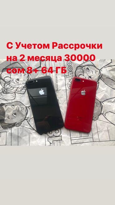 Б/У iPhone 8 Plus 64 ГБ