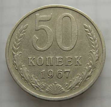 Куплю для своей коллекции вот такие вот 50 копеек1967г как на фото в в Токмак