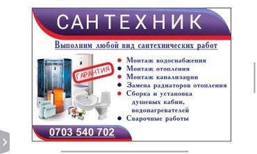 Услуги сантехника / сварщика в в Кок-Ой