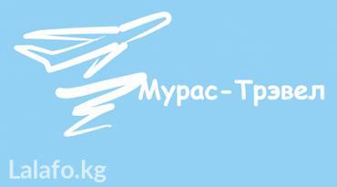 Авиабилеты по всем направлениям! в Бишкек