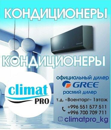 Заводские кондиционеры в Бишкек