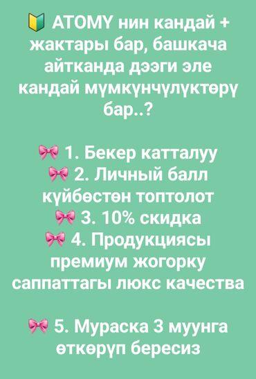 вотсап в Кыргызстан: Есть желающие работать в Атоми, напишите по вотсап