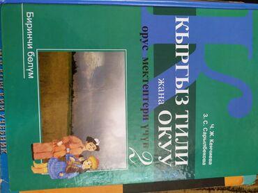 Продаю книги по кыргызскому языку 2 части. Состояние отличное