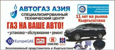 Специализированный технический центр в Бишкек