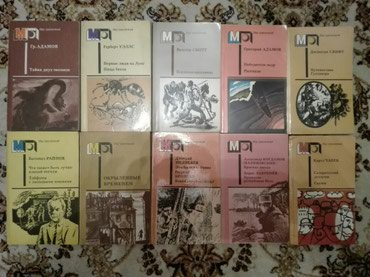Продаю книги,Мир приключений. в Бишкек