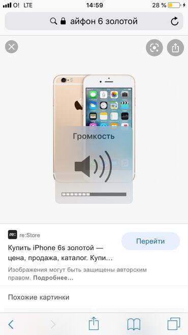Б/У iPhone 6 64 ГБ Золотой