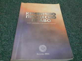Pre - Srbija: Naslov: krivično procesno pravo - 8 izmenjeno i dopunjeno izdanje