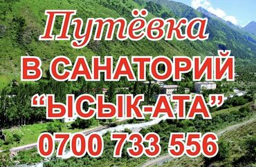 Номер, Ыссык Ата Парковка, стоянка, Охраняемая территория, Бассейн