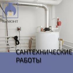 • Монтаж отопления (полипропилен, медь, металл) сантехники любой