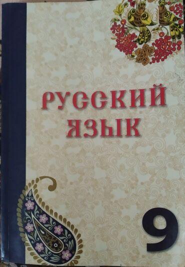 Rus dili kurslari ve qiymetleri - Азербайджан: Rus dili 9cu sinif -3azn