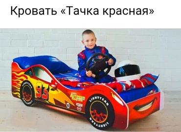 Детские кровати машинки из россии для в Бишкек