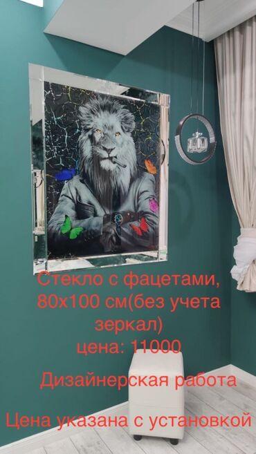 сайт объявлений бишкек in Кыргызстан | РАЗРАБОТКА САЙТОВ, ПРИЛОЖЕНИЙ: Картины на стекле, так же изготовим под Ваши размеры, и с Вашим