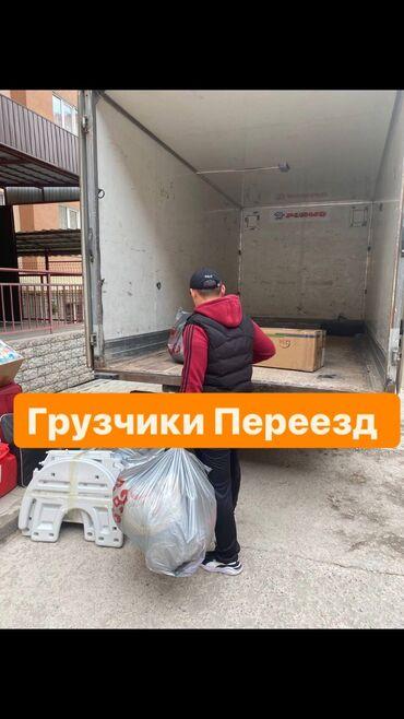 грузчики бишкек in Кыргызстан | РАЗНОРАБОЧИЕ: Грузчики! Грузчик! Переезд грузчики ! Грузчики бишкек срочно услуги
