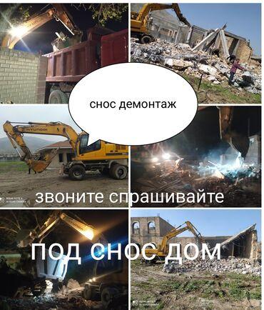 Строительство и ремонт - Бишкек: Звоните спрашивайте