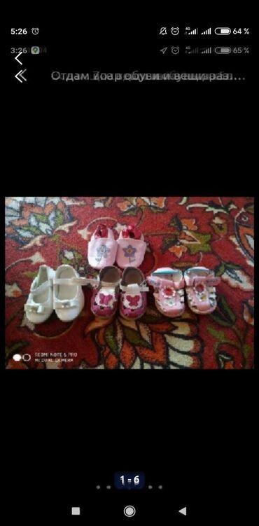 отдам-вещи-даром в Кыргызстан: Отдам 7 пар обуви и вещи за 5л масло олейна.размер 1-2г.адоес:поселок