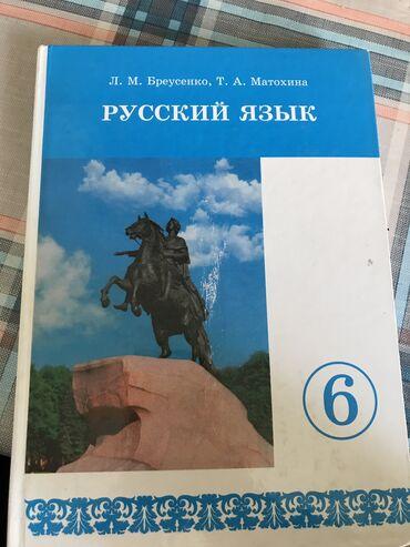 Русский язык 6 класс  Бреусенко