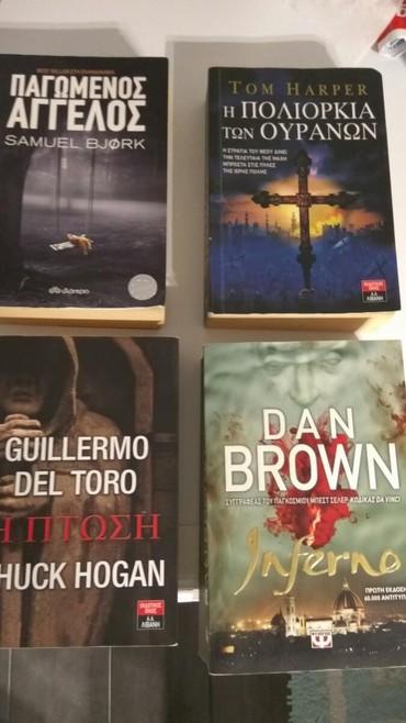 4 βιβλία πωλούνται στα 5ευρω το καθένα σε Thessaloniki