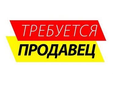 alfa romeo giulietta 18 mt в Кыргызстан: Продавец-консультант. Без опыта. 5/2