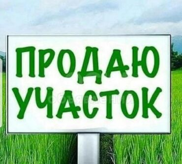 грузовик рефрижератор купить в Кыргызстан: Продажа участков соток Для строительства, Срочная продажа, Договор купли-продажи