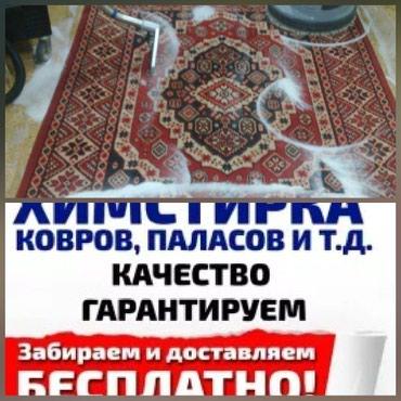 Мойка и чистка ковров турецким в Бишкек