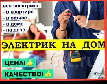 установить лалафо в Кыргызстан: Электрик | Электромонтажные работы, Установка люстр, бра, светильников, Прокладка, замена кабеля | 3-5 лет опыта
