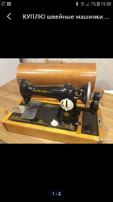 скутер suzuki в Ак-Джол: Скупка скупка советских швейных машин чайка подольс веритас оверлог