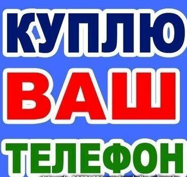 Скупка телефонов - Кыргызстан: Скупка телефонов скупка айфон скупка самсунг скупка ксяомиСкупаю