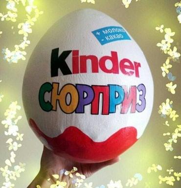 Большой Киндер Сюрприз Kinder Surprise. в Бишкек