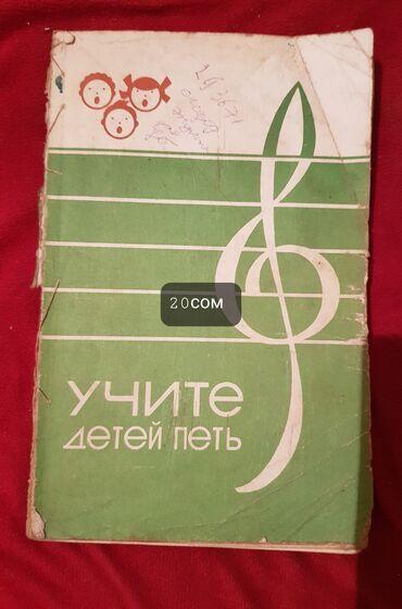 Книги по музыке бу .Цены на фотоДобавляйся в подписчики мы много