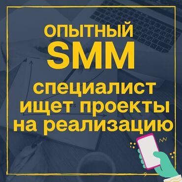сканер продуктов в Кыргызстан: Опытный smm специалист ищет проекты на реализацию  Я предлагаю Вам