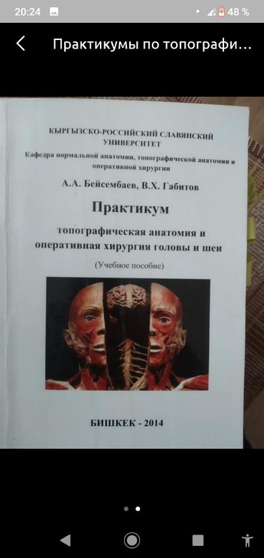 Практикумы топографической анатомии