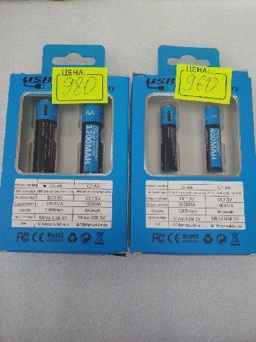 универсальные мобильные батареи для планшетов ziz в Кыргызстан: Usb rechargeable lithium battery Аккумуляторные батареи AA 400mah и A