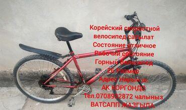 51 объявлений: Корейский скоростной велосипед сатылатГорный велосипед26 размер