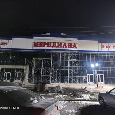 таблетки редуксин лайт в Кыргызстан: Объемные буквы наружные рекламы led экраны печать баннеров лайт боксы
