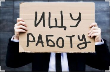 шелкография бишкек in Кыргызстан | БАШКА АДИСТИКТЕР: Ищу работу. Жумуш издейм.Мужчина, 40 лет. Нужна работа желательно