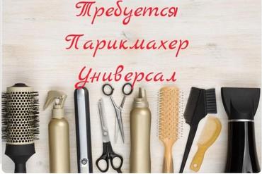 В наш дружный коллектив требуется парикмахер-универсал с опытом работы