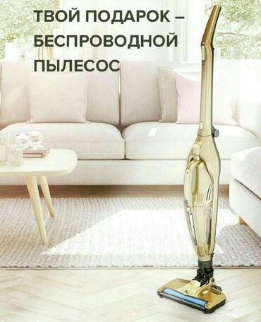 """НовинкаБезпроводный плесосТехнология """"Циклон"""" CYCLON technologyЗаряд"""
