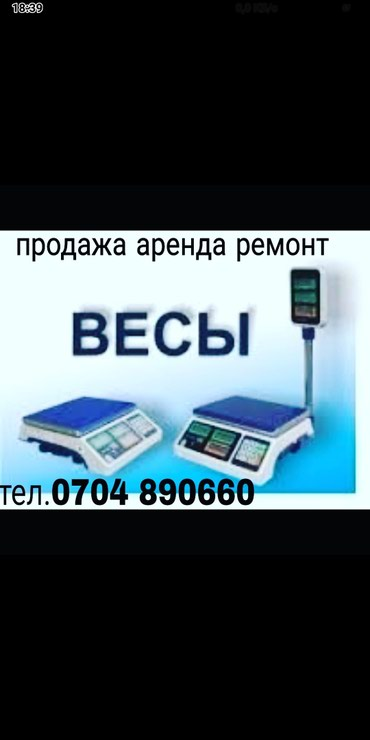 Электронные весы. продажа аренда ремонт. 0т 30кг до 1,5 тонн в Бишкек