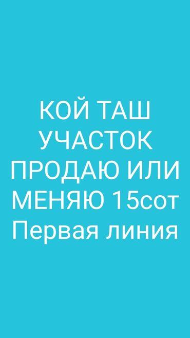 строительства в Кыргызстан: Продам 15 соток Строительство от собственника