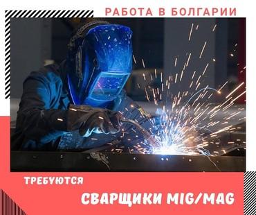 Работа сварщик миг маг (CO2) в БолгарииТребования:Опыт работы не менее