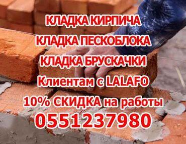 Кладка - Кыргызстан: Укладка брусчатки | Гарантия, Выравнивание, Демонтаж, Бесплатная консультация | Стаж Больше 6 лет опыта